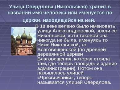 Улица Свердлова (Никольская) хранит в названии имя человека или именуется по ...