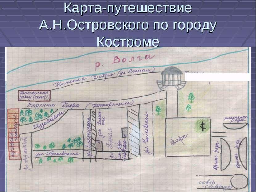 Карта-путешествие А.Н.Островского по городу Костроме