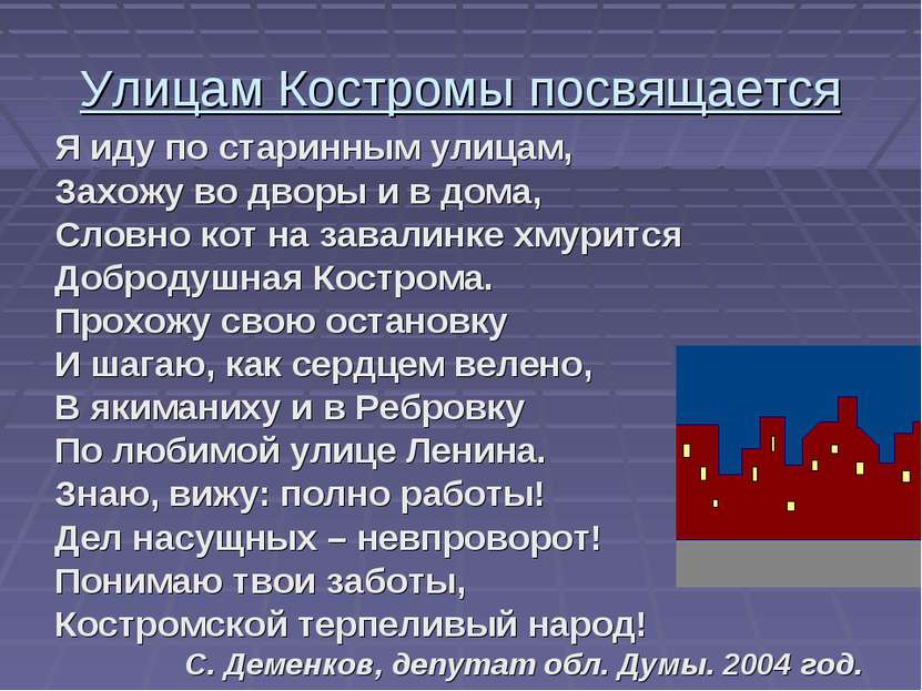 Улицам Костромы посвящается Я иду по старинным улицам, Захожу во дворы и в до...