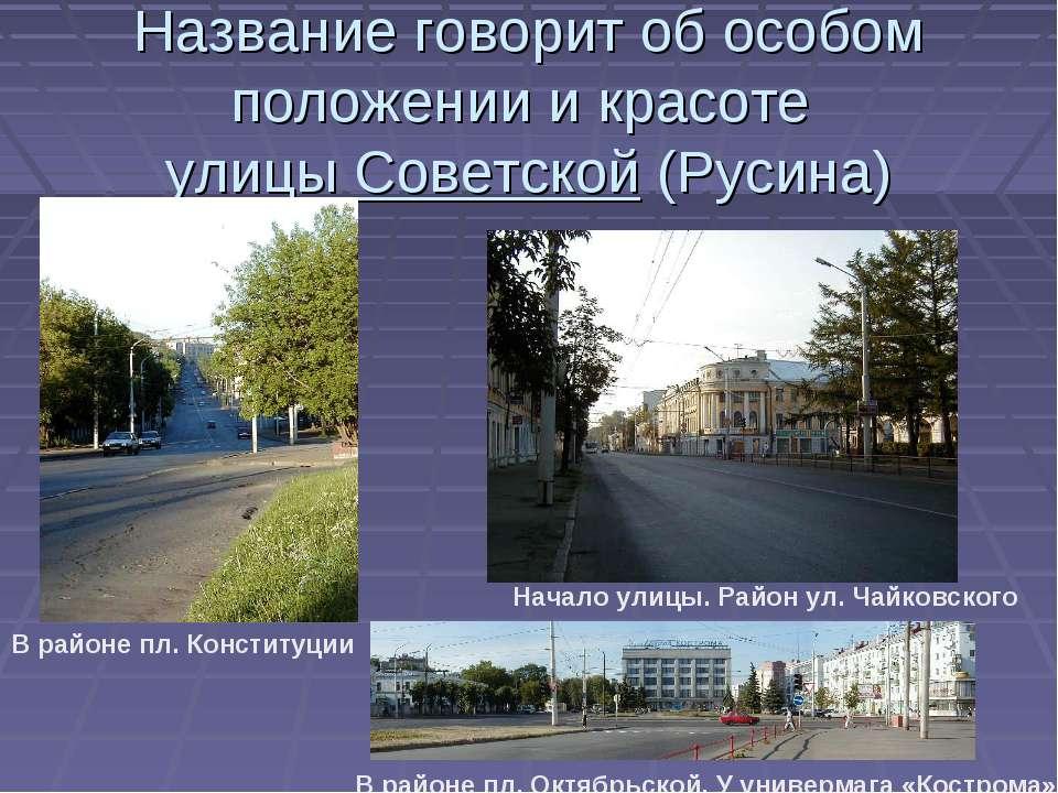 Название говорит об особом положении и красоте улицы Советской (Русина) В рай...