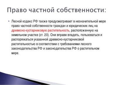 Лесной кодекс РФ также предусматривает в незначительной мере право частной со...