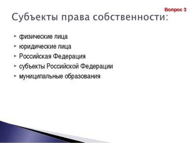 физические лица юридические лица Российская Федерация субъекты Российской Фед...