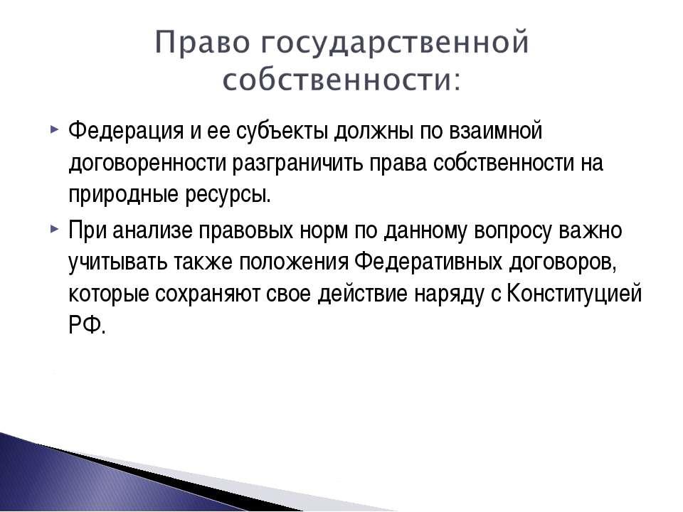 Федерация и ее субъекты должны по взаимной договоренности разграничить права ...