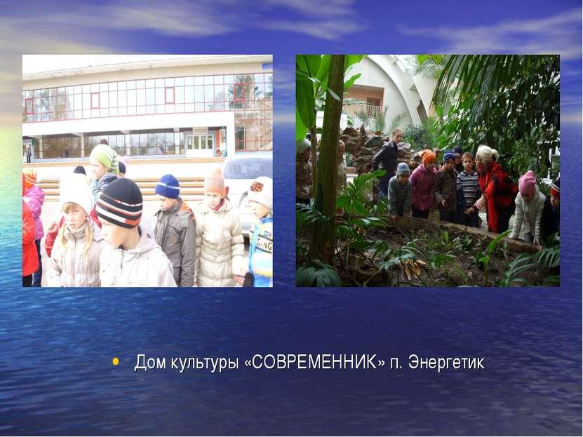 Дом культуры «СОВРЕМЕННИК» п. Энергетик