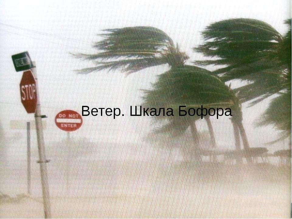 Ветер. Шкала Бофора