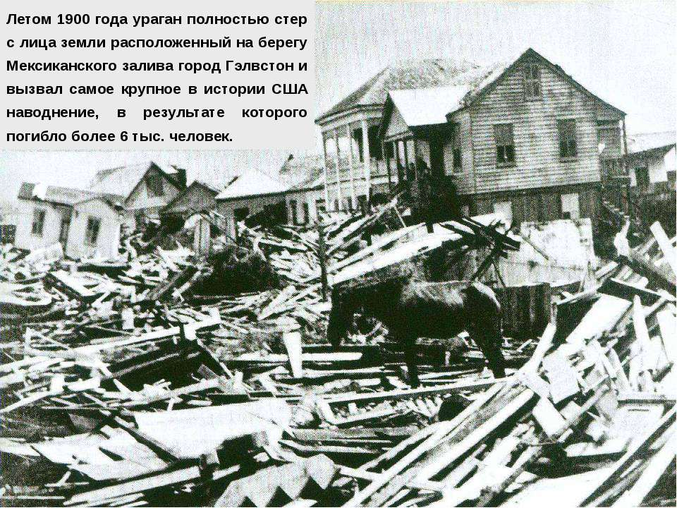 Летом 1900 года ураган полностью стер с лица земли расположенный на берегу Ме...