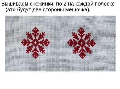 Вышиваем снежинки, по 2 на каждой полоске (это будут две стороны мешочка).
