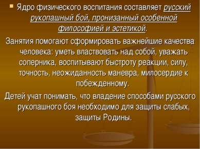 Ядро физического воспитания составляет русский рукопашный бой, пронизанный ос...