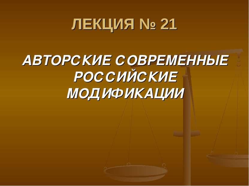 ЛЕКЦИЯ № 21 АВТОРСКИЕ СОВРЕМЕННЫЕ РОССИЙСКИЕ МОДИФИКАЦИИ