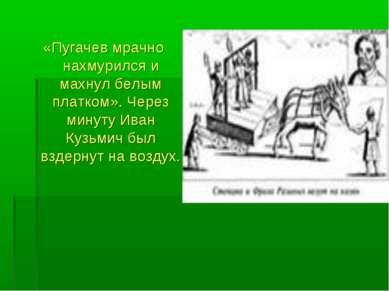 «Пугачев мрачно нахмурился и махнул белым платком». Через минуту Иван Кузьмич...