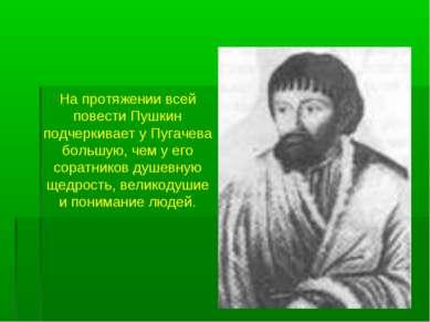 На протяжении всей повести Пушкин подчеркивает у Пугачева большую, чем у его ...