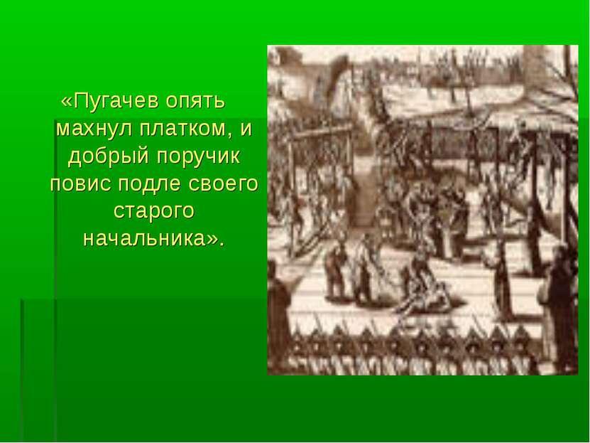 «Пугачев опять махнул платком, и добрый поручик повис подле своего старого на...