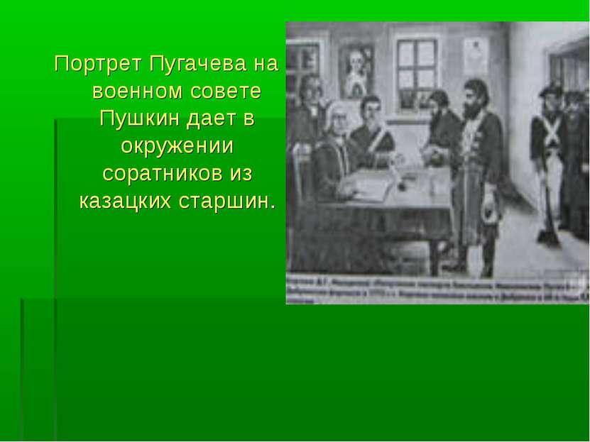 Портрет Пугачева на военном совете Пушкин дает в окружении соратников из каза...