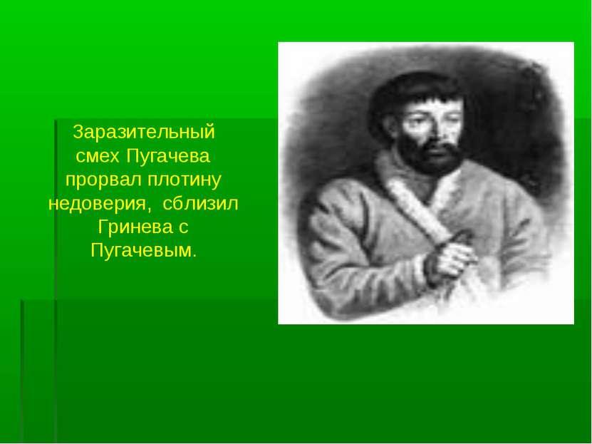 Заразительный смех Пугачева прорвал плотину недоверия, сблизил Гринева с Пуга...