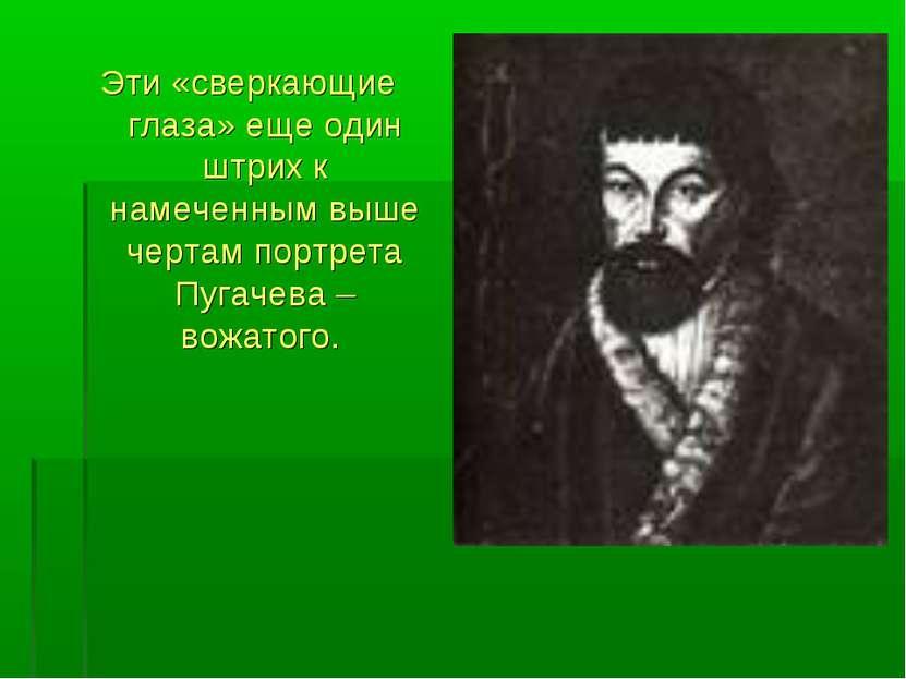 Эти «сверкающие глаза» еще один штрих к намеченным выше чертам портрета Пугач...