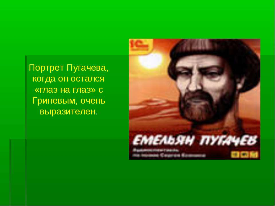 Портрет Пугачева, когда он остался «глаз на глаз» с Гриневым, очень выразителен.