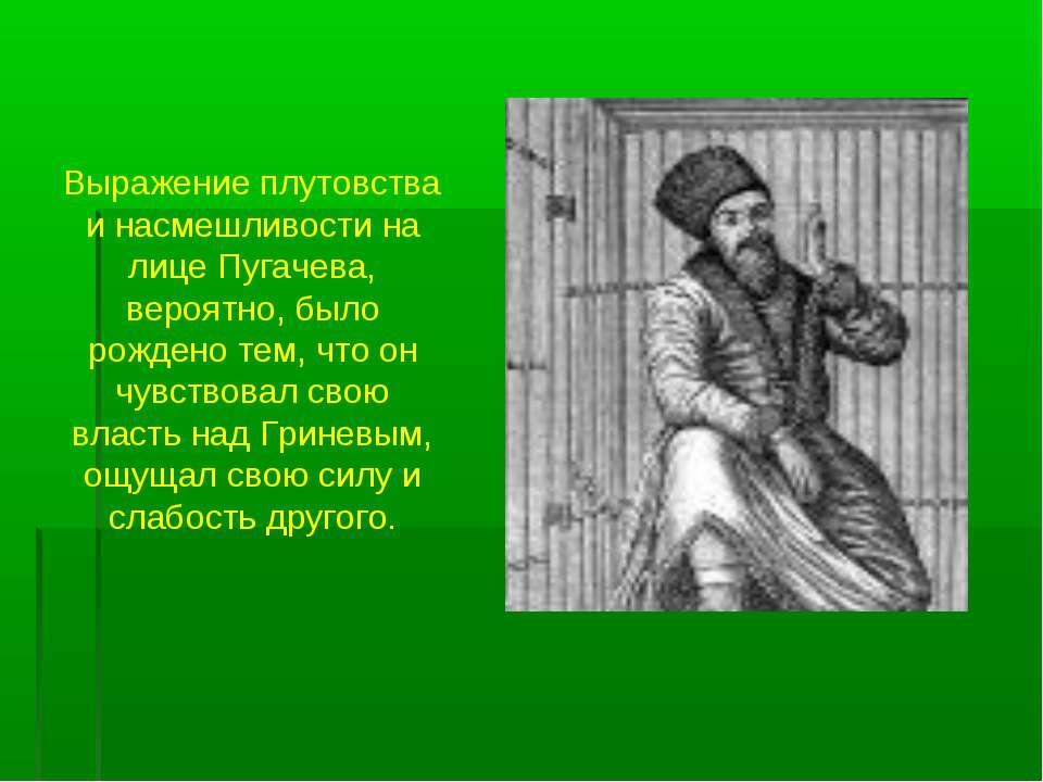 Выражение плутовства и насмешливости на лице Пугачева, вероятно, было рождено...