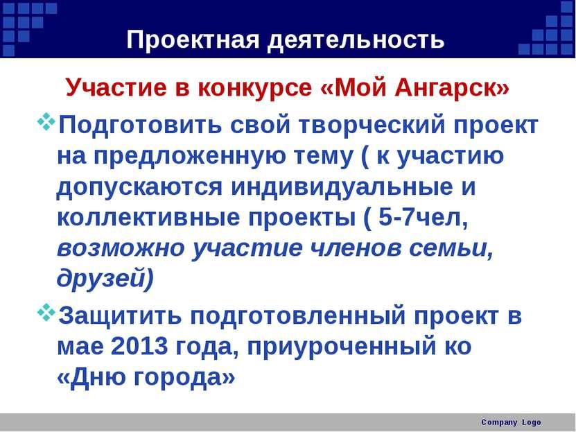 Проектная деятельность Участие в конкурсе «Мой Ангарск» Подготовить свой твор...