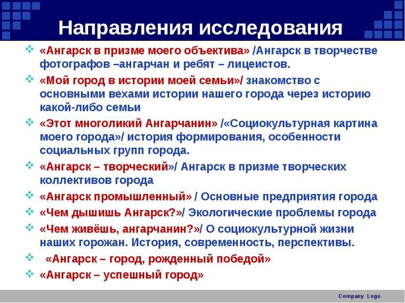 Направления исследования «Ангарск в призме моего объектива» /Ангарск в творче...