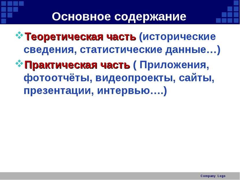 Основное содержание Теоретическая часть (исторические сведения, статистически...