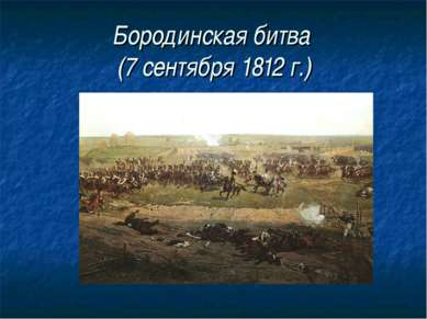 Бородинская битва (7 сентября 1812 г.)