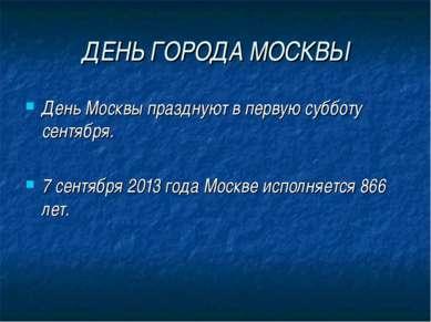 ДЕНЬ ГОРОДА МОСКВЫ День Москвы празднуют в первую субботу сентября. 7 сентябр...
