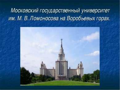 Московский государственный университет им. М. В. Ломоносова на Воробьевых горах.