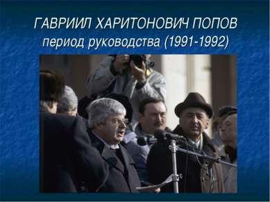 ГАВРИИЛ ХАРИТОНОВИЧ ПОПОВ период руководства (1991-1992)