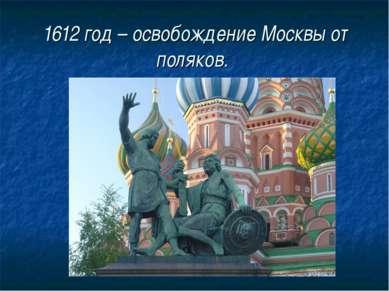 1612 год – освобождение Москвы от поляков.