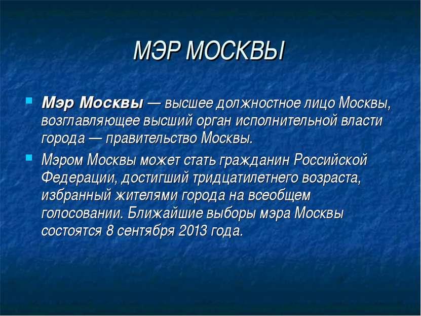 МЭР МОСКВЫ Мэр Москвы— высшее должностное лицо Москвы, возглавляющее высший ...