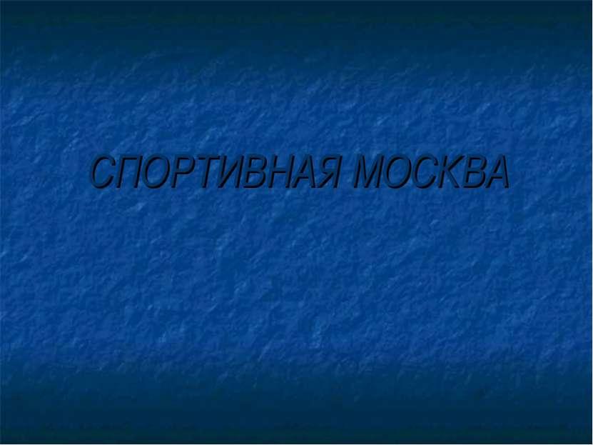 СПОРТИВНАЯ МОСКВА