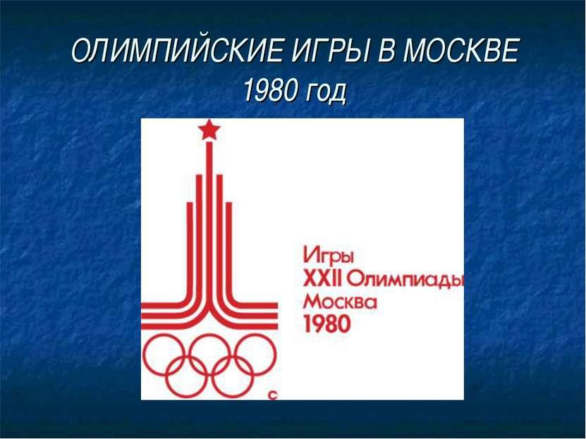 ОЛИМПИЙСКИЕ ИГРЫ В МОСКВЕ 1980 год