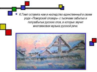 К.Гемп оставила нам в наследство единственный в своем роде «Поморский словарь...
