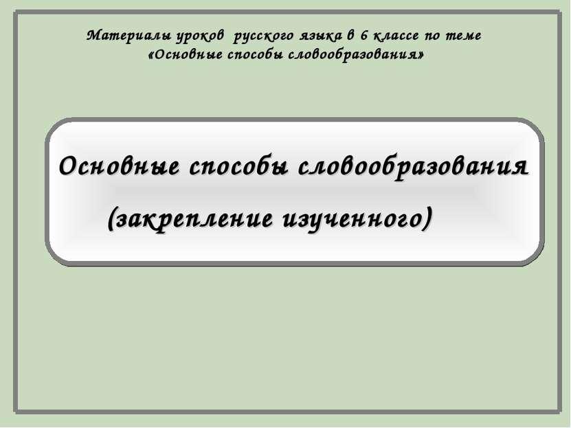 Основные способы словообразования (закрепление изученного) Материалы уроков р...