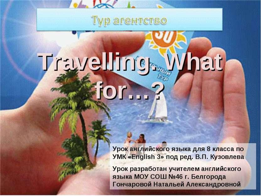 Travelling. What for…? Урок английского языка для 8 класса по УМК «English 3»...