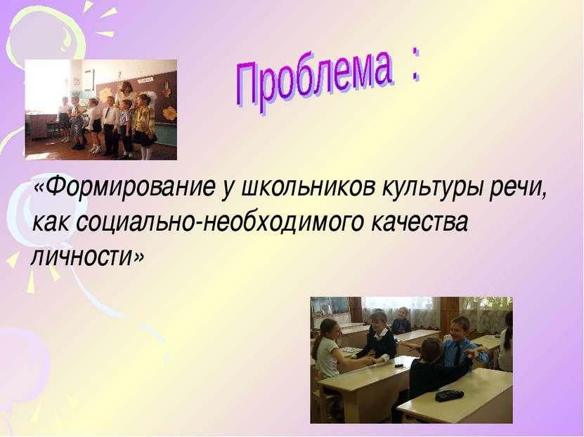 « «Формирование у школьников культуры речи, как социально-необходимого качест...