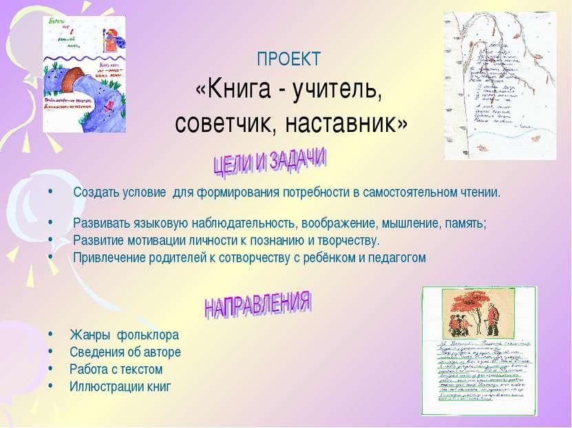 ПРОЕКТ «Книга - учитель, советчик, наставник» Создать условие для формировани...
