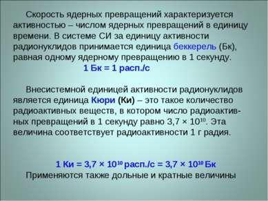 Скорость ядерных превращений характеризуется активностью – числом ядерных пре...