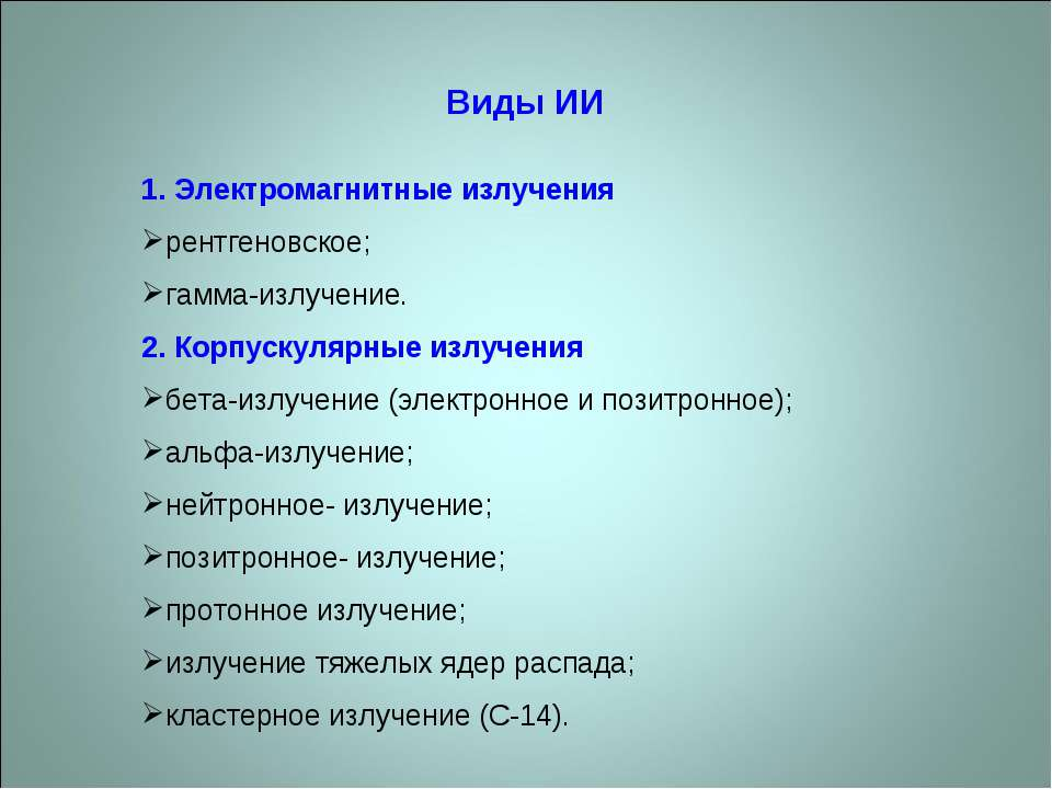 Виды ИИ 1. Электромагнитные излучения рентгеновское; гамма-излучение. 2. Корп...