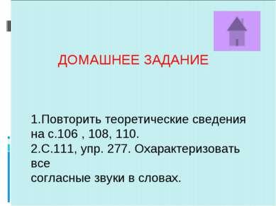ДОМАШНЕЕ ЗАДАНИЕ 1.Повторить теоретические сведения на с.106 , 108, 110. 2.С....