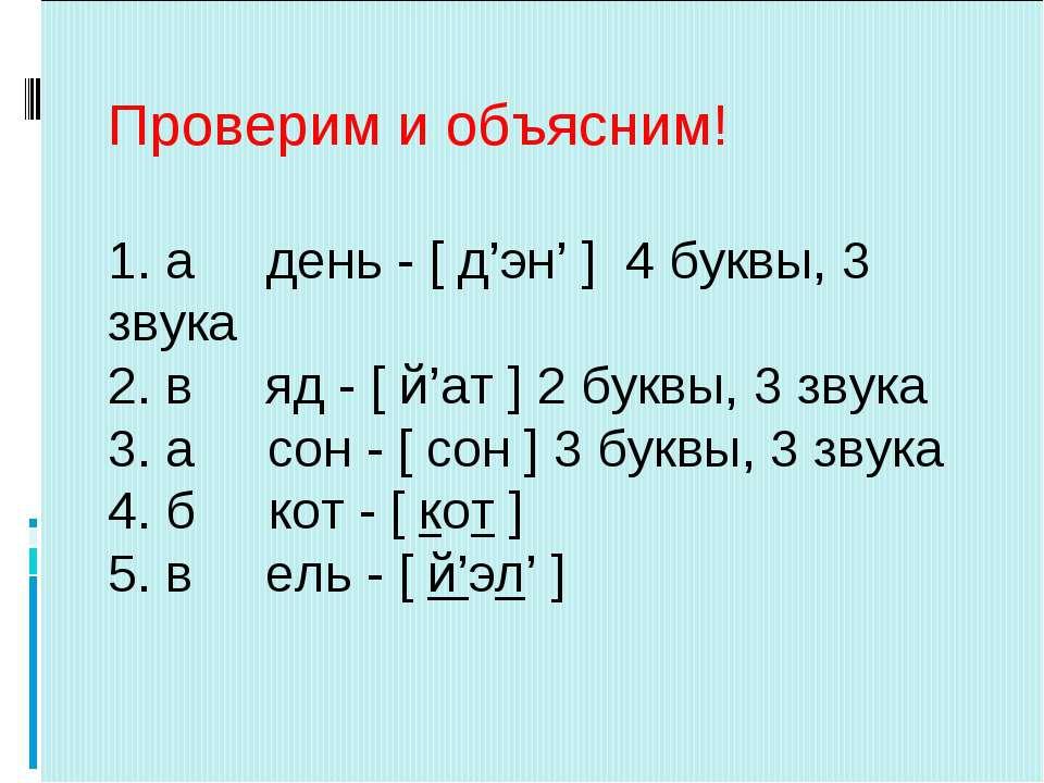 Проверим и объясним! 1. а день - [ д'эн' ] 4 буквы, 3 звука 2. в яд - [ й'ат ...