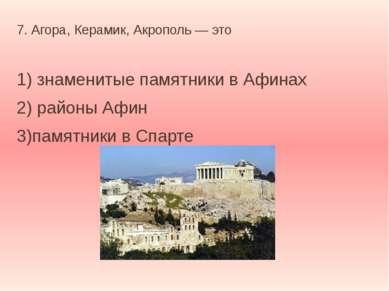 7. Агора, Керамик, Акрополь — это 1) знаменитые памятники в Афинах 2) районы ...