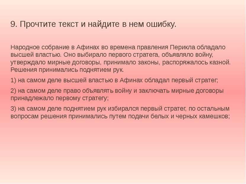 9. Прочтите текст и найдите в нем ошибку. Народное собрание в Афинах во време...