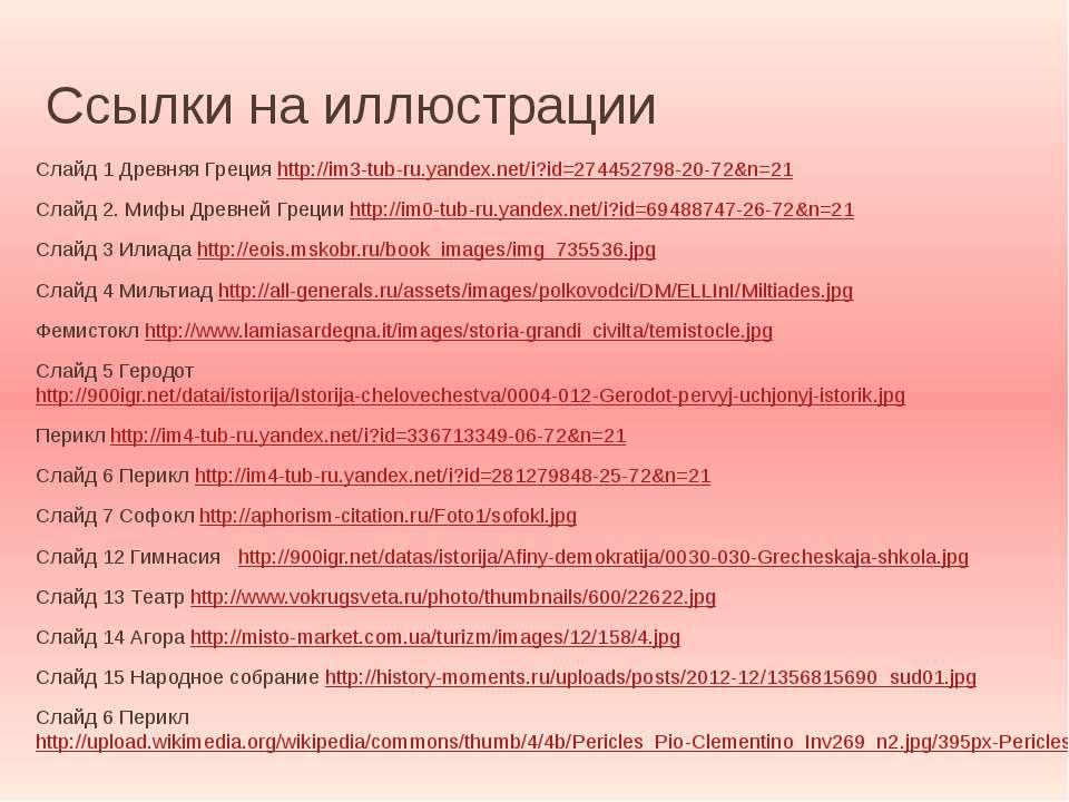 Ссылки на иллюстрации Слайд 1 Древняя Греция http://im3-tub-ru.yandex.net/i?i...