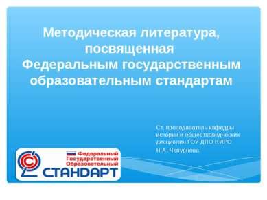 Методическая литература, посвященная Федеральным государственным образователь...