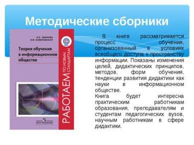 В книге рассматривается процесс обучения, организованный в условиях всеобщего...