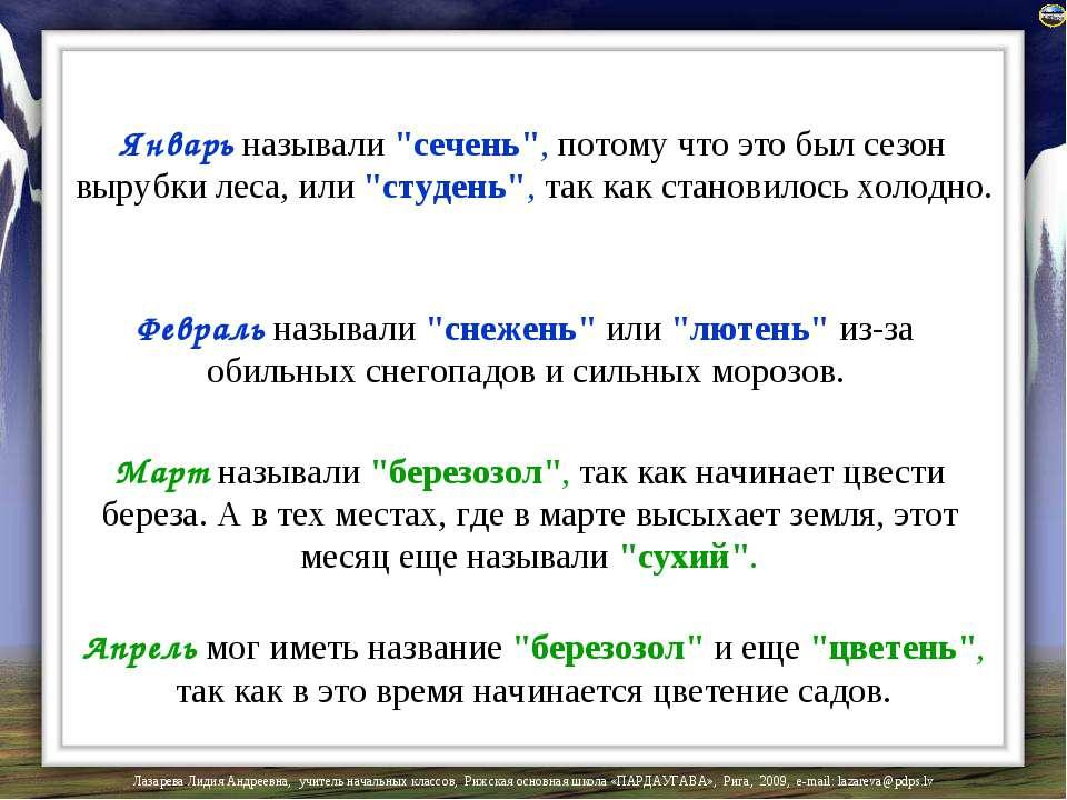 """Январь называли """"сечень"""", потому что это был сезон вырубки леса, или """"студень..."""