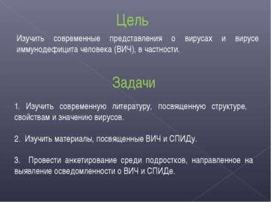 1. Изучить современную литературу, посвященную структуре, свойствам и значени...