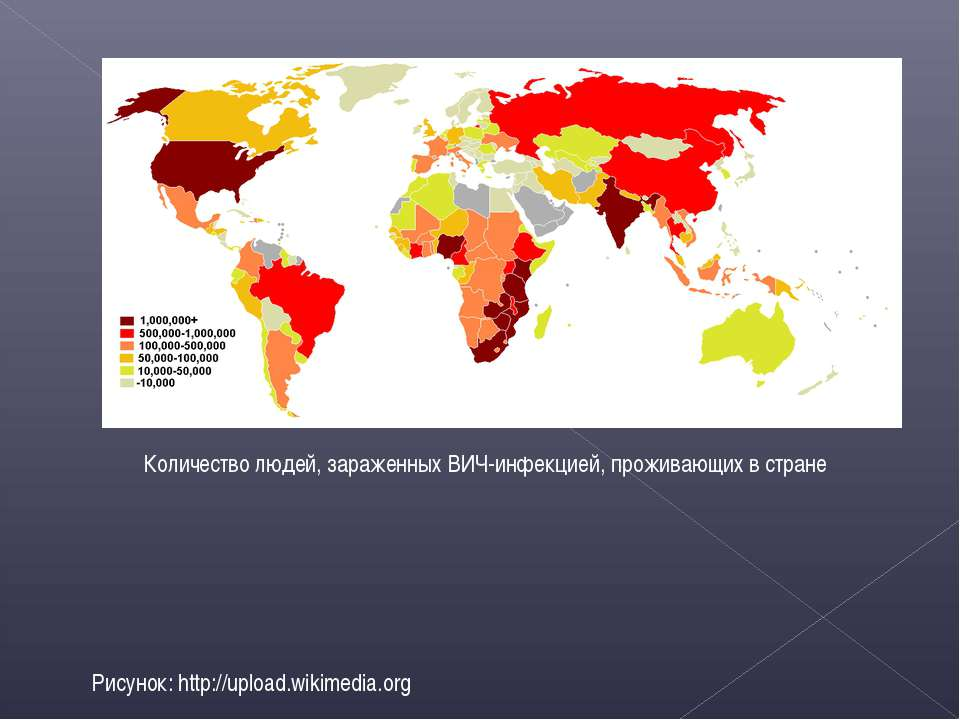 Рисунок: http://upload.wikimedia.org Количество людей, зараженных ВИЧ-инфекци...