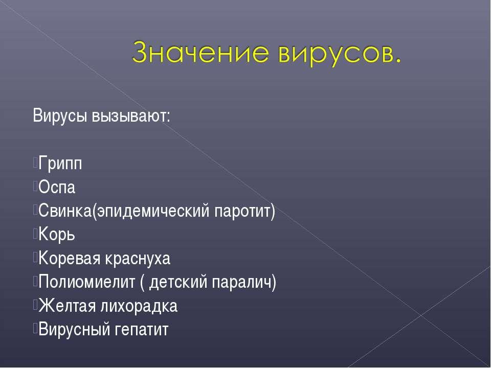 Вирусы вызывают: Грипп Оспа Свинка(эпидемический паротит) Корь Коревая красну...